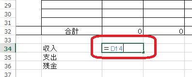 C34を選択して、計算式「=D14」を入力します
