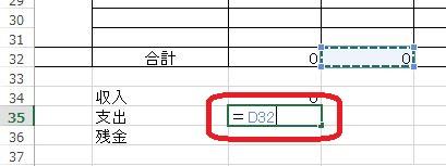 C35を選択して、計算式「=D32」を入力します