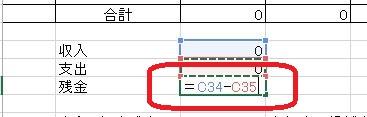 C36を選択して、計算式「=D34-D35」を入力します