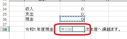 C38を選択して、計算式「=C36」を入力します