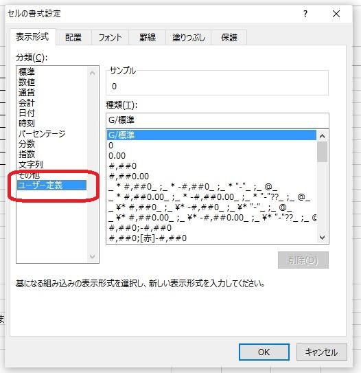 """C38を選択し、【書式設定】から【分類】の【ユーザー定義】を選択し、「#,###""""円""""と入力します"""