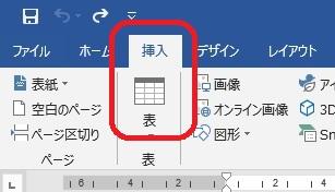 挿入タブの表をクリック