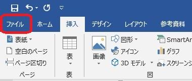 ファイルからエクスポートを選び、PDF/XPSを選択