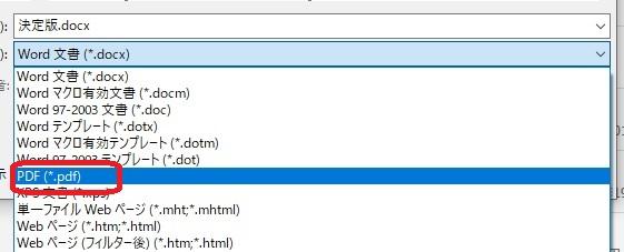 ファイルから名前を付けて保存を選び、保存先を指定したらファイルの種類でPDFを選ぶ