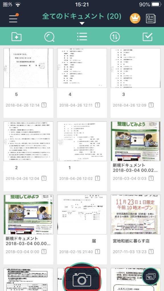 PDFの一覧とカメラのシャッターボタンが表示