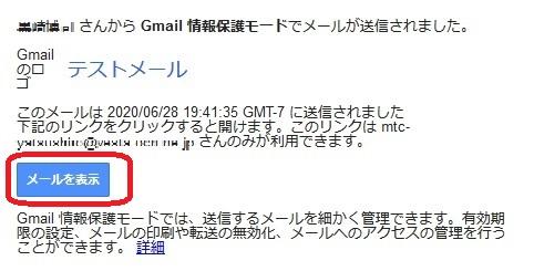 【メールを表示】をクリック