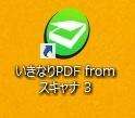 「いきなりPDF from スキャナ 3」のアイコンをダブルクリック