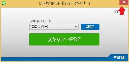 「いきなりPDF from スキャナ 3」のウィンドウの閉じるボタン