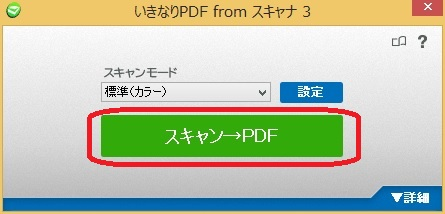 【スキャン→PDF】ボタンをクリック