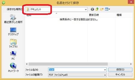 PDFファイルの保存先を指定