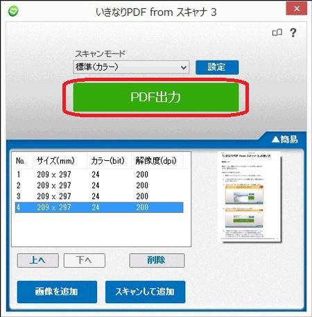 【PDF出力】ボタンをクリック