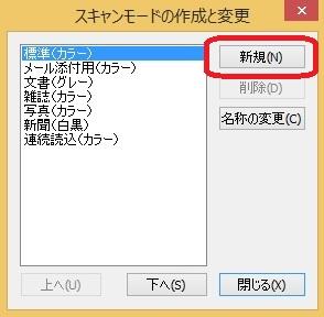 【新規】ボタンをクリック