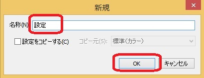名称を付けて[OK]ボタンをクリック