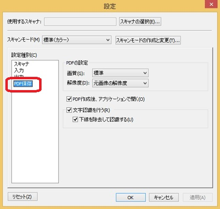 PDF保存に関する設定