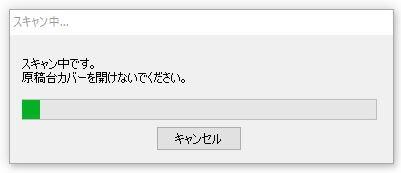 【文書】をクリックするとスキャン