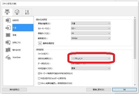 pdf 保存 の 仕方 パソコン