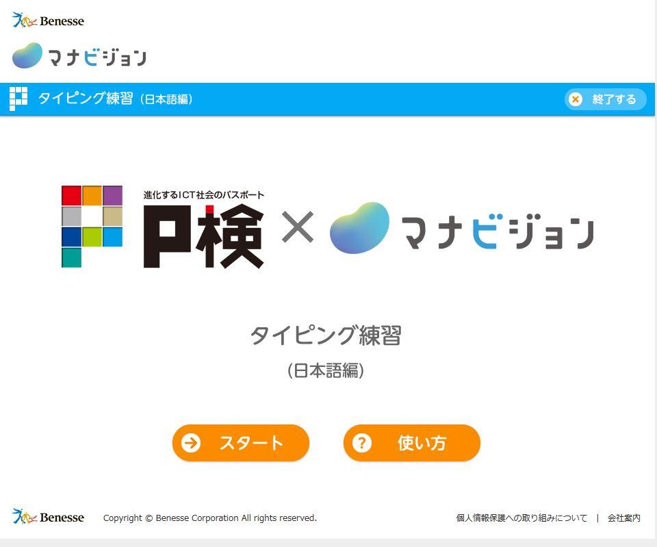 タイピング練習 (日本語編)|Benesse