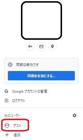 【ゲスト】をクリック