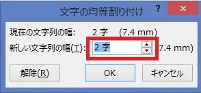 文字の間隔を数値で設定