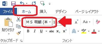 【フォント】をクリック