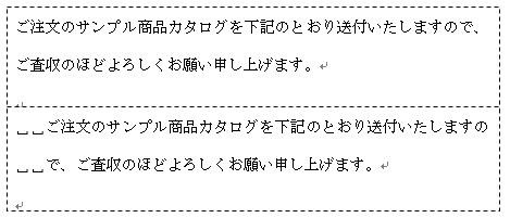 左インデント  □