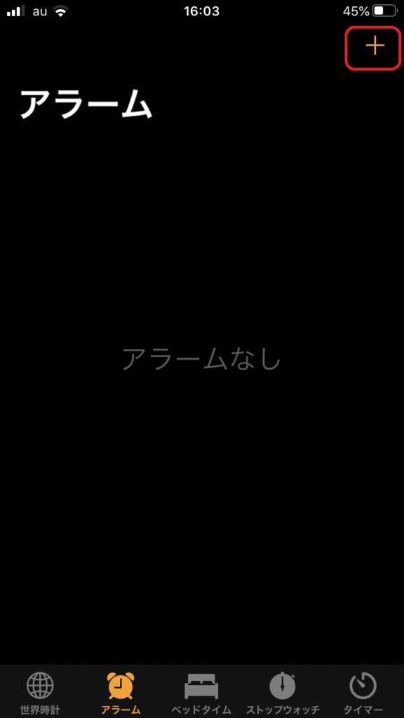 【+】をタップ