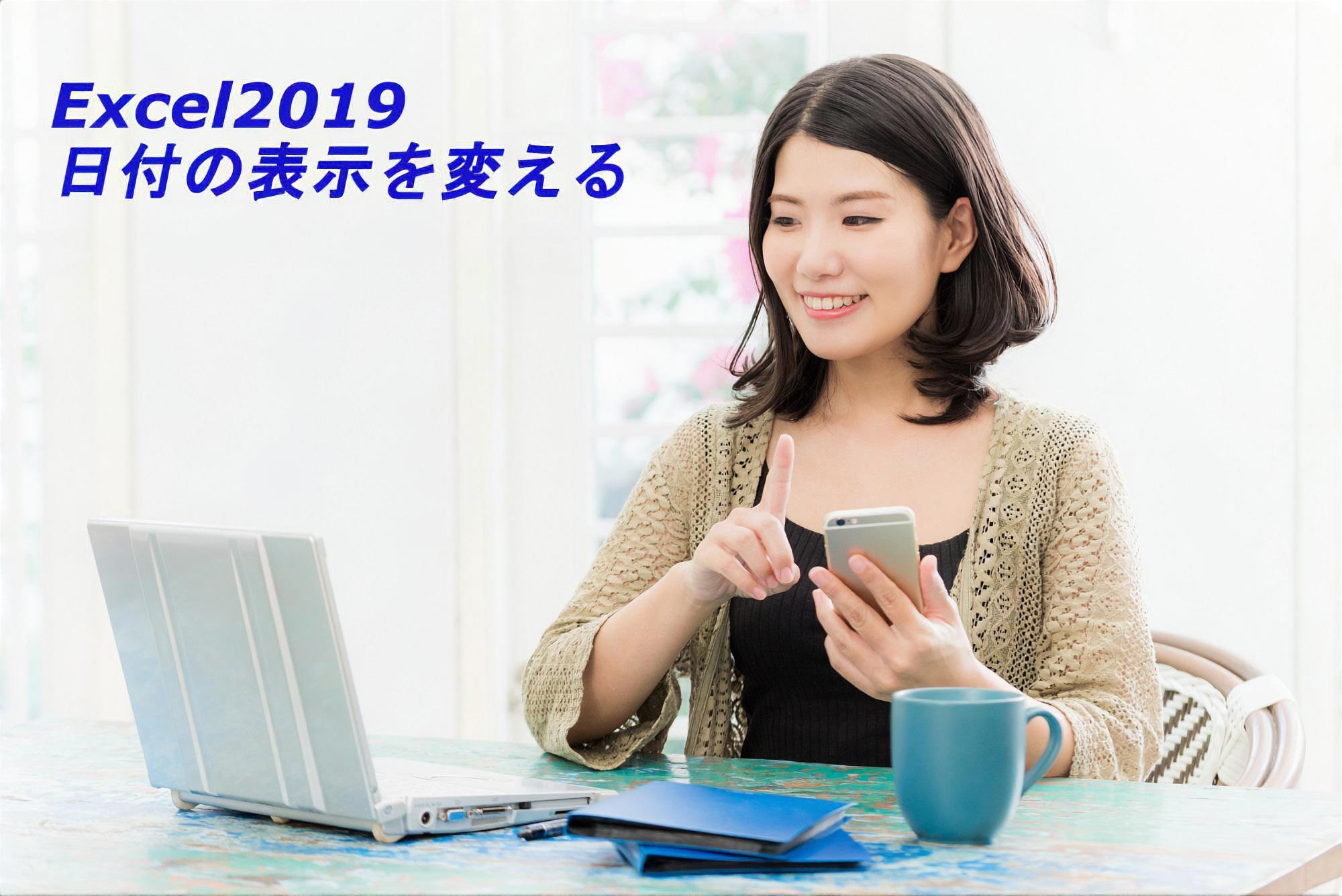 Excel 2019 日付の表示を変える