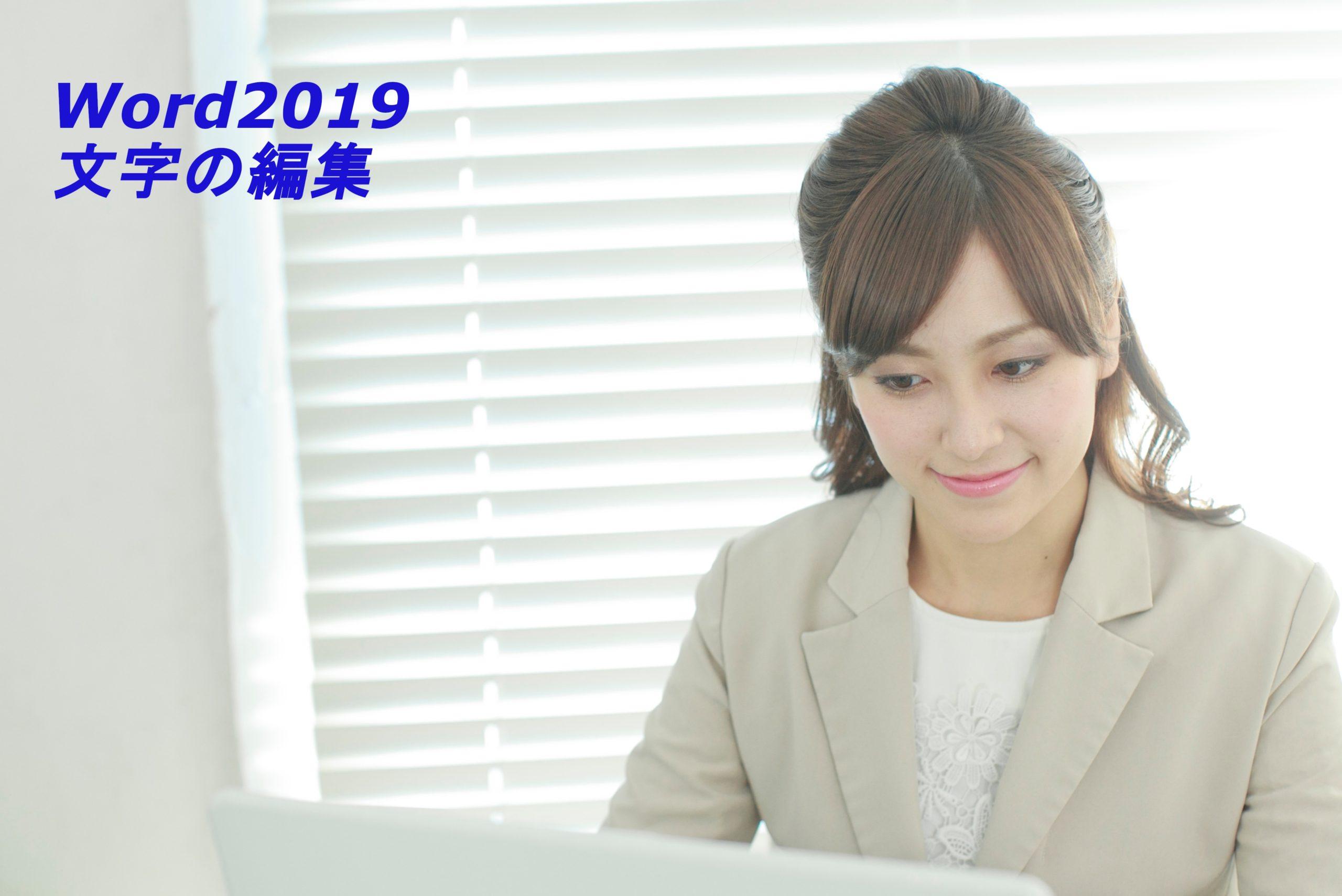Word2019 文字の編集