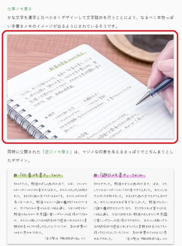 「商用可!手書きでナチュラルな無料フォント132個まとめ 2020年完全版(和 / 英文対応)」
