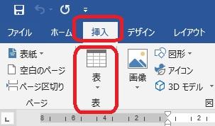 Word2019【挿入】の【表】をクリックします。