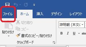 文書を保存するには、まず【ファイル】をクリックします