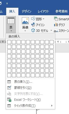 Word2019【表の挿入】が表示されます。