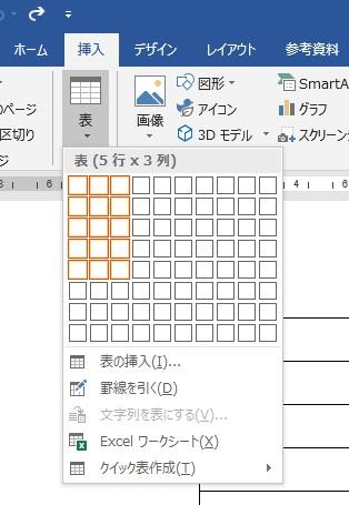 Word2019作成する表の「行と列」の数だけ枠を選びます。ここでは5行3列をドラッグして選びます。