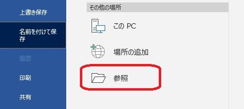 参照をクリックして保存先を確認して【ファイル名】を付け【保存】ボタンを押して保存します