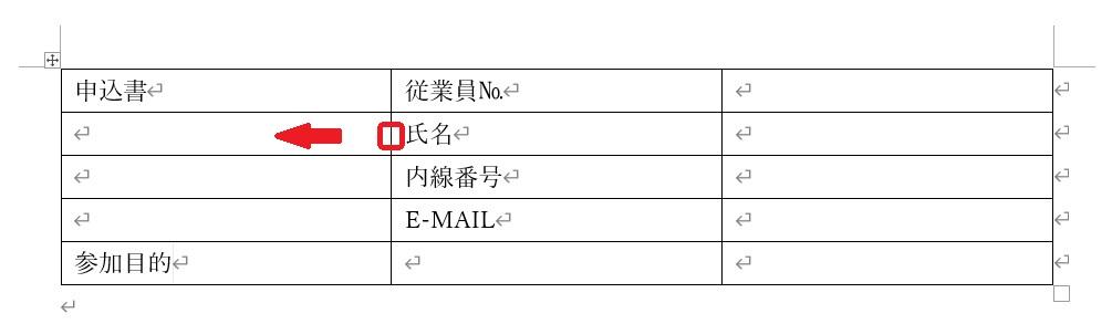 Word2019「申込書」の枠と「従業員№」の枠の間の線をクリックしたまま左に動かすと、線が移動し枠の幅が変わります。