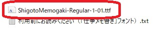 解凍されたフォルダの中の利用規約を読み、フォントファイルをダブルクリックまたは右クリックし「インストトール」します。