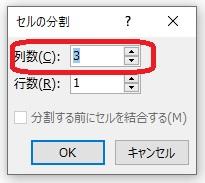 Word2019【列】の数を「3」に設定し、【OK】をクリックします。