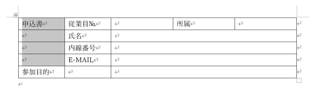 Word2019「申込書」の枠とその下3つの枠を選択します。