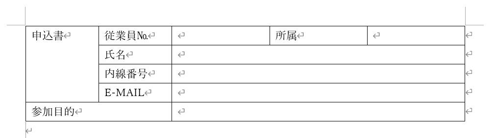 Word2019「参加目的」の枠も同様に1つにします。