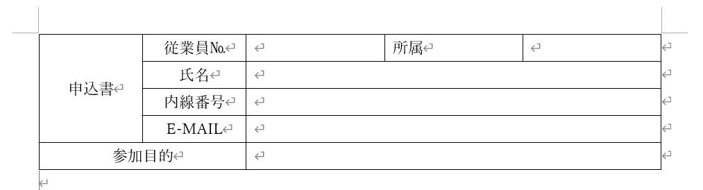 Word2019項目が枠の中央になります。