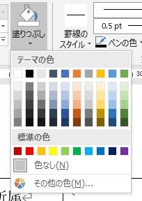 Word2019「申込書」から「参加目的」までの枠を選択し、【表ツール】の【デザイン】から【塗りつぶし】を選び【色】をクリックします。表に色が付きます。