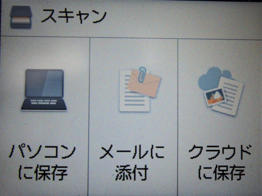 パソコンに保存する方法を選択します。ここでは「パソコンに保存」を選びます