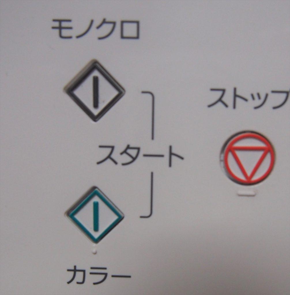 スタートボタンから【モノクロ】【カラー】か選び、ボタンを押します