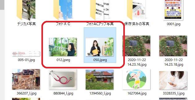 写真が保存されているフォルダを開き、一つにしたい写真を確認します。