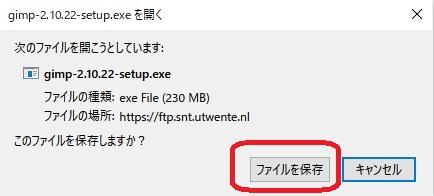 【ファイルを保存】をクリックしてダウンロードします。