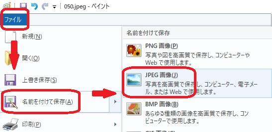 【ファイル】をクリックして、【名前を付けて保存】の【JPEG画像】を選択し保存します