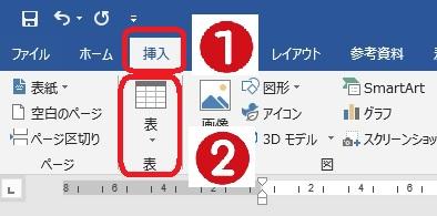 【挿入】タブの【表】から「25行×8列」の表を作ります。