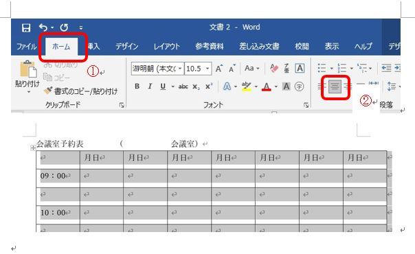 【ホーム】タブの【中央揃え】をクリックすると表が用紙の中央にきます