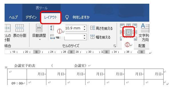 【表ツール】の【レイアウト】から【配置】の【中央揃え(右)】をクリックします