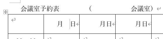 「月日」の間にスペース1文字分入れます